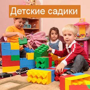 Детские сады Черлака